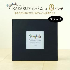 KAZARUアルバム(カザルアルバム) 8インチブラック フリーポケットタイプ 手作りスクラップブッキングアルバム|v-vanjoh