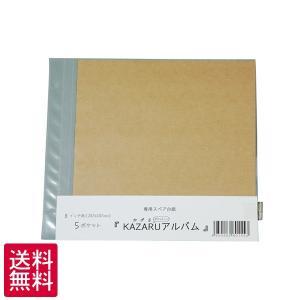 フォトアルバム 万丈 KAZARUアルバム 8インチ用 替え台紙(ゆうパケット発送)代引不可・同梱不可 送料無料 v-vanjoh