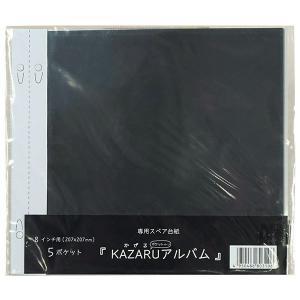 フォトアルバム 万丈 KAZARUアルバム 8インチ用 ブラック 替え台紙 v-vanjoh