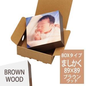 写真パネル・フォトパネル シャコラ(Shacolla)BOXタイプ ましかくサイズ(89mm×89mm) ブラウンウッド フジ FUJIFILM|v-vanjoh