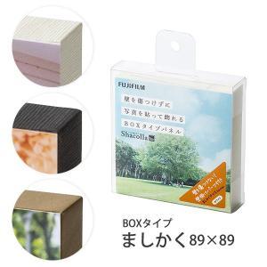 フォトパネル シャコラBOXタイプ(Shacolla Box)ましかくサイズ(89×89mm)1個入り《全3色》 壁掛けでも卓上でも飾れる写真パネル フジ FUJIFILM|v-vanjoh