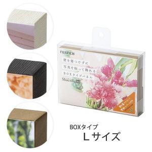 フォトパネル シャコラBOXタイプ(Shacolla Box)Lサイズ(89×127mm)1個入り《全3色》 壁掛けでも卓上でも飾れる写真パネル フジ FUJIFILM|v-vanjoh