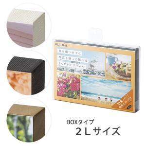フォトパネル シャコラBOXタイプ(Shacolla Box)2Lサイズ(127×178mm)1個入り《全3色》 壁掛けでも卓上でも飾れる写真パネル フジ FUJIFILM|v-vanjoh