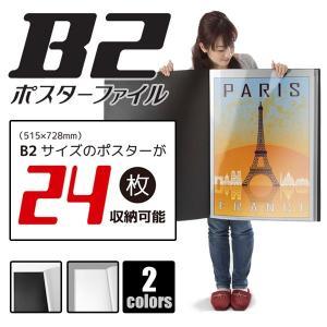 ポスターファイル B2 送料無料 同梱不可 ブラックVS-Z01-BK/ホワイトVS-Z01-WH|v-vanjoh