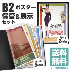 ポスターファイル B2&アルミポスターフレーム「アルかる」B2 ポスター保管・展示セット 送料無料 同梱不可|v-vanjoh