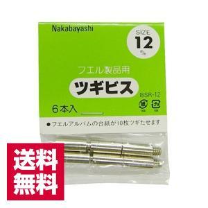 ナカバヤシ ツギビス BSR-12 12mm×6本入(ゆうパケット発送)代引不可・同梱不可 送料無料|v-vanjoh