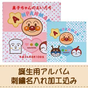 出産祝い 刺繍名入れ加工込み ナカバヤシ フエルアルバム Digio アンパンマンベビー ア-LB-803|v-vanjoh