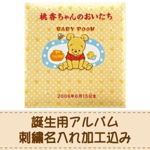 出産祝い 刺繍名入れ加工込み ナカバヤシ ベビーアルバム ディズニー ベビープー ア-LB-618(令和対応)|v-vanjoh