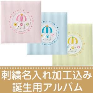 出産祝い 刺繍名入れ加工込み ナカバヤシ フエルアルバム トイモービル ア-LB-300