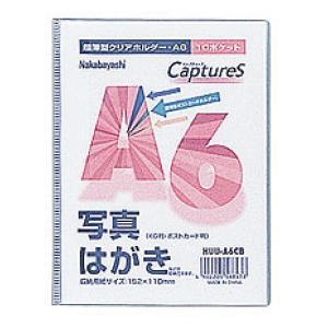 フォトアルバム ナカバヤシ クリアファイル 超薄型ホルダー・キャプチャーズ A6サイズ HUU-A6CB|v-vanjoh