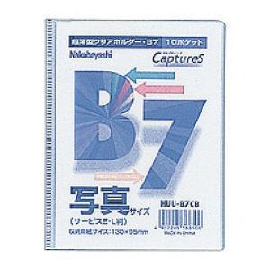 フォトアルバム ナカバヤシ クリアファイル 超薄型ホルダー・キャプチャーズ B7サイズ HUU-B7CB|v-vanjoh