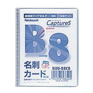 フォトアルバム ナカバヤシ クリアファイル 超薄型ホルダー・キャプチャーズ B8サイズ HUU-B8CB|v-vanjoh