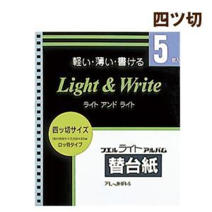 フォトアルバム ナカバヤシ 四切判 ライト台紙 アL-JHR-5|v-vanjoh