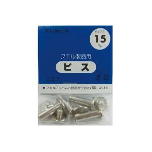 受発注商品 アルバム ビス ナカバヤシ ビス15mm BS-15|v-vanjoh