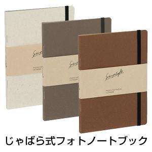 受発注商品 ノートアルバム ナカバヤシ じゃばら式フォトノートブック simplaft シンプラフト NTJ-SPT|v-vanjoh