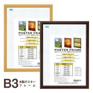 受発注商品 ナカバヤシ 木製ポスターフレームB3 フ-LPFW-B3-N/フ-LPFW-B3-BR|v-vanjoh