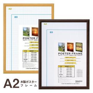 受発注商品 ナカバヤシ 木製ポスターフレームA2 フ-LPFW-A2-N/フ-LPFW-A2-BR|v-vanjoh