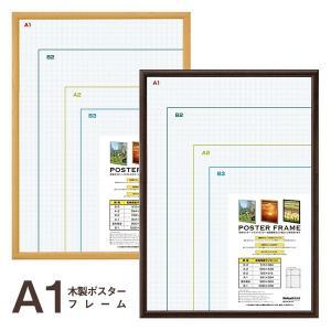 受発注商品 ナカバヤシ 木製ポスターフレームA1 フ-LPFW-A1-N/フ-LPFW-A1-BR 同梱不可・ラッピング不可(大型送料適用)|v-vanjoh