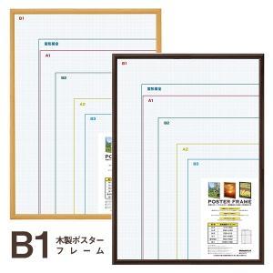 受発注商品 ナカバヤシ 木製ポスターフレームB1 フ-LPFW-B1-N/フ-LPFW-B1-BR v-vanjoh