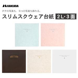 ハクバ HAKUBA スリムスクウェア台紙 2Lサイズ 3面(角×3枚) v-vanjoh