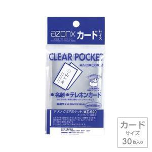 受発注商品 セキセイ azonx(アゾン)クリアポケット カード・名刺・チェキサイズ 30枚入り AZ-520|v-vanjoh