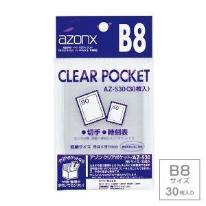受発注商品 セキセイ azonx(アゾン)クリアポケット B8サイズ 30枚入り AZ-530|v-vanjoh