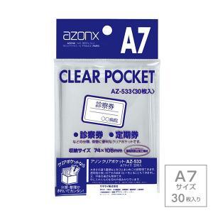 受発注商品 セキセイ azonx(アゾン)クリアポケット A7サイズ 30枚入り AZ-533|v-vanjoh