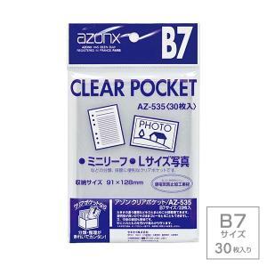 受発注商品 セキセイ azonx(アゾン)クリアポケット B7サイズ 30枚入り AZ-535|v-vanjoh