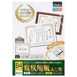 受発注商品 ナカバヤシ B4 よこ型 12枚入 賞状用紙 MSJ-B4W|v-vanjoh