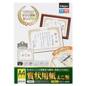 受発注商品 ナカバヤシ A4 よこ型 12枚入 賞状用紙 MSJ-A4W|v-vanjoh