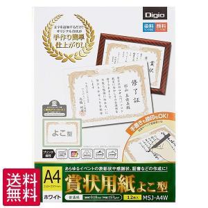 受発注商品 ナカバヤシ A4 よこ型 12枚入 賞状用紙 MSJ-A4W(ゆうパケット発送)代引不可・同梱不可 送料無料|v-vanjoh