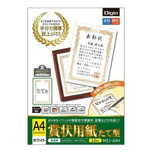 受発注商品 ナカバヤシ A4 たて型 12枚入 賞状用紙 MSJ-A4H|v-vanjoh