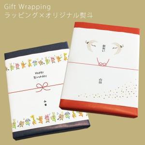 ギフト用ラッピング×デザイン熨斗|v-vanjoh