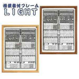 万丈 相撲番付額 ライト(大型送料適用)