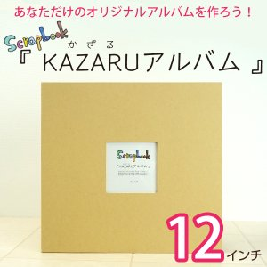 KAZARUアルバム(カザルアルバム) 12インチクラフト フリーポケットタイプ 手作りスクラップブッキングアルバム  A200-560|v-vanjoh