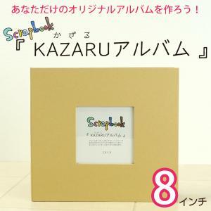 \おまけ付き/ KAZARUアルバム(カザルアルバム) 8インチクラフト フリーポケットタイプ 手作りスクラップブッキングアルバム A200-555|v-vanjoh