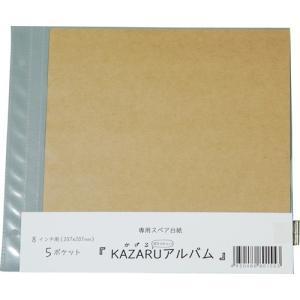 フォトアルバム 万丈 KAZARUアルバム 8インチ用 替え台紙 A200-795|v-vanjoh