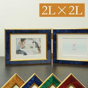 写真立て・壁掛けフォトフレーム・額縁 ペアフレーム クラシック 2面ヨコ(2L判×2枚) 大理石調 L判対応マット付き|v-vanjoh