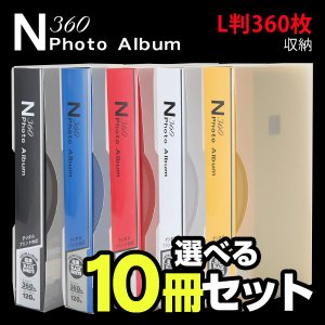 【送料無料】VOPN360黒台紙フォトアルバム選べる10冊セット|v-vanjoh
