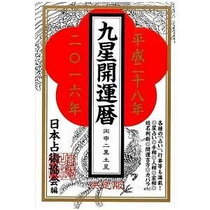 九星開運暦  平成28年 /ハ-ト出版/日本占術協会 (単行本(ソフトカバー)) 中古|vaboo