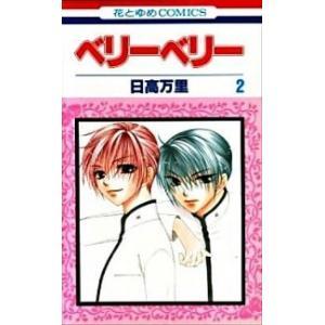 ベリ-ベリ-  第2巻 /白泉社/日高万里 (コミック) 中古|vaboo