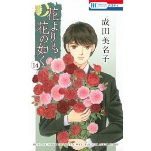 花よりも花の如く  第14巻 /白泉社/成田美名子 (コミック) 中古|vaboo