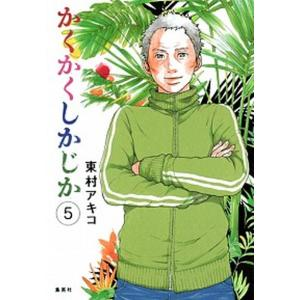 かくかくしかじか  5 /集英社/東村アキコ (コミック) 中古