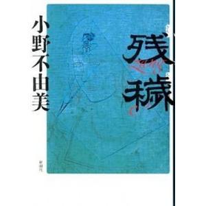 残穢   /新潮社/小野不由美 (単行本) 中古