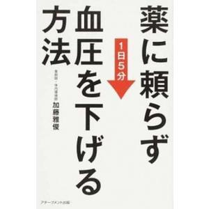 薬に頼らず血圧を下げる方法 1日5分  /アチ-ブメント出版/加藤雅俊 (単行本) 中古|vaboo
