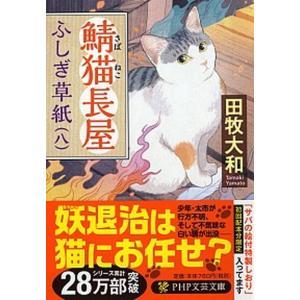 鯖猫長屋ふしぎ草紙  八 /PHP研究所/田牧大和 (文庫) 中古の画像