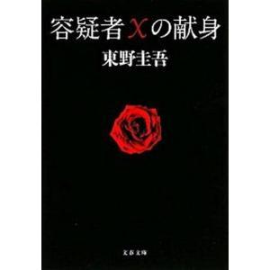 容疑者Xの献身   /文藝春秋/東野圭吾 (文庫) 中古