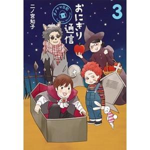 おにぎり通信 ダメママ日記 3 /集英社/二ノ宮知子 (コミック) 中古