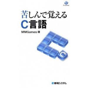 苦しんで覚えるC言語   /秀和システム/MMGames (単行本) 中古