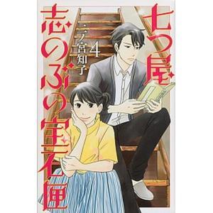 七つ屋志のぶの宝石匣  4 /講談社/二ノ宮知子 (コミック) 中古 vaboo